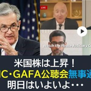 米国株は上昇!FOMC・GAFA公聴会無事通過!明日はいよいよ