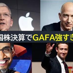 米国株大歓喜!GAFAが決算予想をクリア!マーケット心理を変えるか?