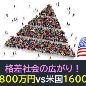 格差社会の広がり!日本富裕層800万円vs米国富裕層1600万円