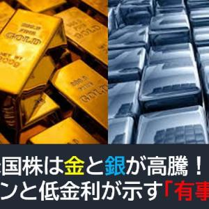 米国株は金と銀が高騰!レバノンと低金利が示す「有事の金」