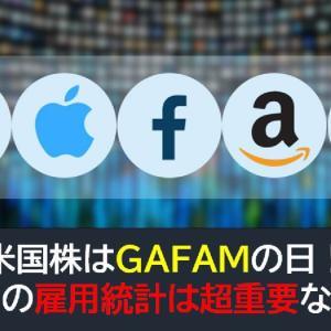 米国株はGAFAMの日!明日の雇用統計は超重要!
