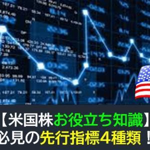 【米国株お役立ち知識】必見の先行指標4種類!
