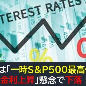 米国株は「一時S&P500最高値」も「金利上昇」懸念で下落!