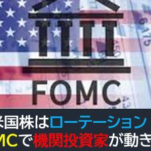 米国株はローテーション!FOMC終了で機関投資家が動き出す