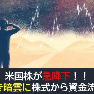 米国株が急降下!先行き暗雲に株式から資金が逃げたか!?