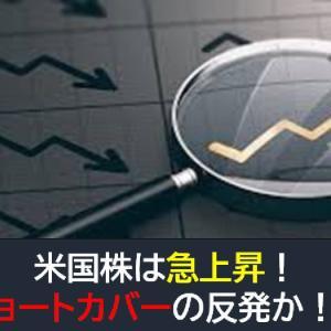 米国株は急上昇!ショートカバー・売られすぎからの反発か!?