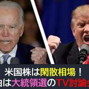 米国株は閑散相場!警戒感の理由は大統領選のTV討論会!