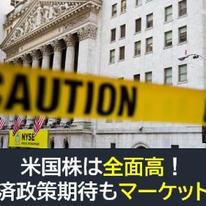 米国株は全面高!追加経済政策期待も警戒感強まるマーケット