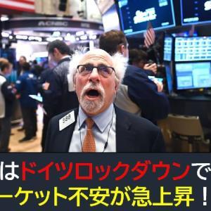 米国株はドイツロックダウンで急落!マーケット不安が急上昇!