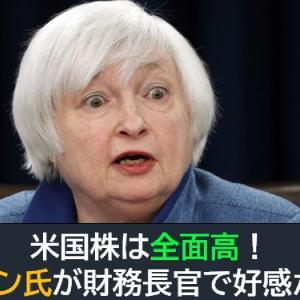 米国株は全面高!元FRB議長イエレン氏が財務長官で好感か!?
