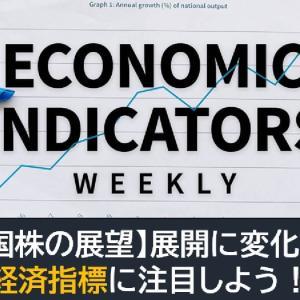【米国株の展望】展開に変化は?経済指標に注目しよう!