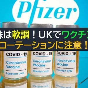 米国株は軟調!UKでコロナワクチン承認でローテーション中!