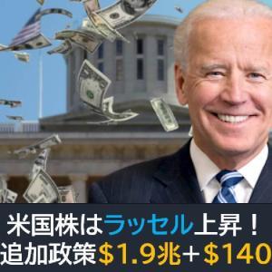 米国株はラッセル上昇!バイデン追加政策$1.9兆+$1400給付金