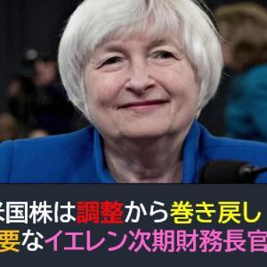 米国株は調整から巻き戻し!超重要なイエレン次期財務長官発言