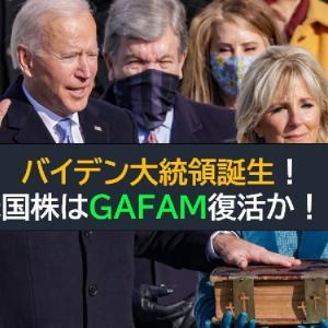 米国株はGAFAM復活か!?バイデン大統領誕生!
