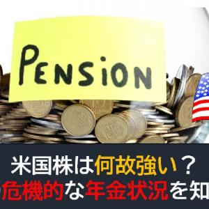 米国株は何故強い?米国の年金状況を知ろう!