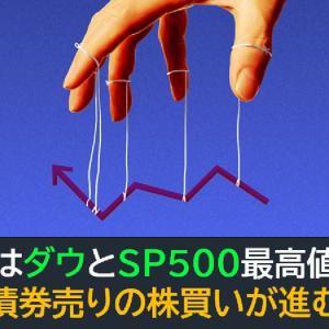 米国株はダウとSP500最高値更新!債券売りの株買いが進む