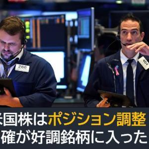 米国株はポジション調整!利確が好調銘柄に入った日
