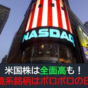 米国株は全面高も!環境系だけはボロボロの日