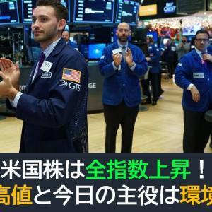 米国株は全指数上昇!今日の主役はクリエネ・ヘルスケア