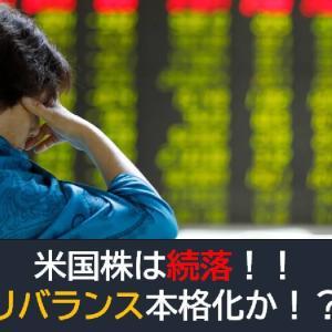 米国株は続落!リバランス本格化か!?