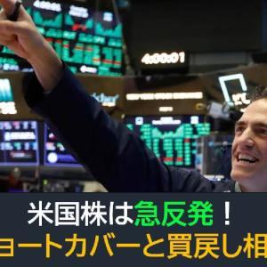 米国株は急反発!ショートカバーと買戻し相場