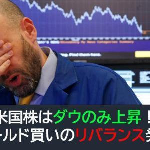 米国株はダウだけ上昇!オールド買い・ハイテク売りのリバランス