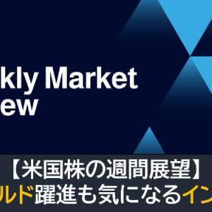 【米国株の週間展望】オールド躍進も気になるインフレ