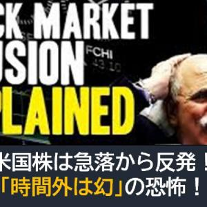 米国株は急落から反発!「時間外は幻」の恐怖