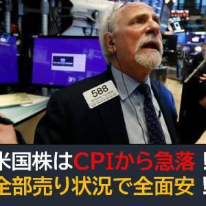 米国株はCPIから急落!全部売り状況で全面安