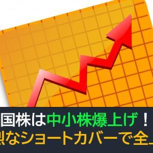 米国株は中小株爆上げ!強烈なショートカバーで全上げ