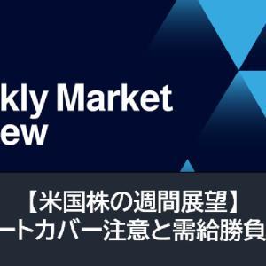【米国株の週間展望】ショートカバー注意と需給勝負の週