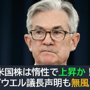 米国株は惰性で上昇か!パウエル議長声明も無風に