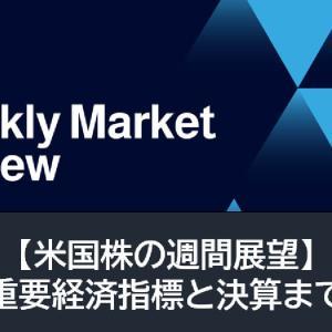 【米国株の週間展望】重要経済指標と決算まで