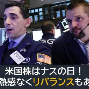 米国株はナスの日!過熱感なくリバランスもあり