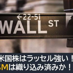 米国株はラッセル強い!ISMは織り込み済みか!?