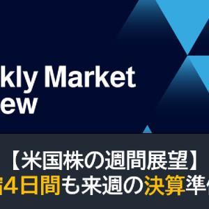 【米国株の週間展望】短縮4日間も来週の決算準備か