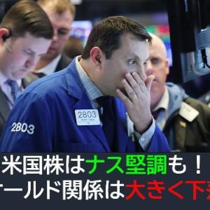 米国株はナス堅調も!オールド関係は大きく下落