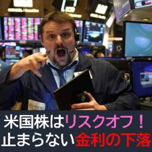 米国株はリスクオフ!止まらない金利の下落