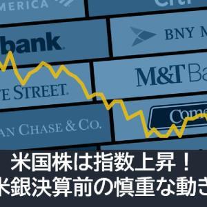 米国株は指数上昇!米銀決算前の慎重な動き