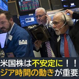 米国株は不安定に!アジア時間の動きが重要か