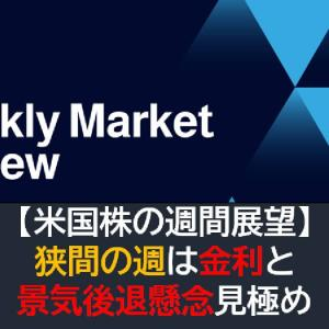 【米国株の週間展望】狭間の週は金利と景気後退懸念見極め