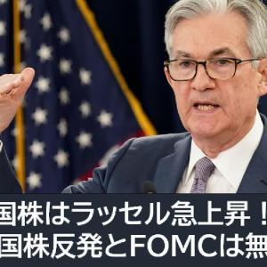 米国株はラッセル急上昇!FOMCは無風と中国株反発