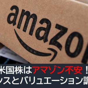 米国株はアマゾン不安!リバランスとバリュエーション調整か?