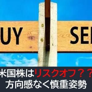 米国株はリスクオフ??方向感なく慎重姿勢