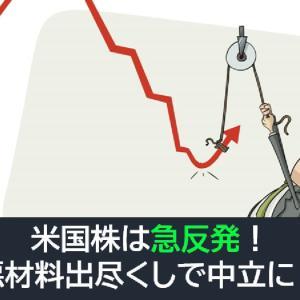 米国株は急反発!悪材料出尽くしで中立に