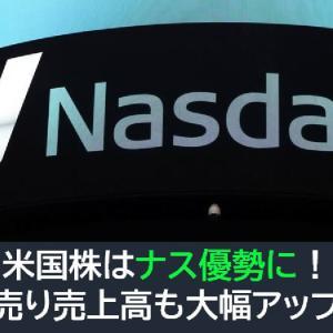 米国株はナス優勢に!小売り売上高も大幅アップ!