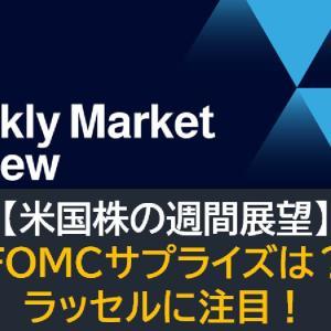【米国株の週間展望】FOMCサプライズは?ラッセルに注目!