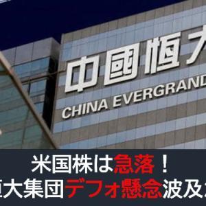 米国株は急落!中国恒大集団のデフォ懸念が波及か?