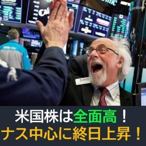 米国株は全面高!ナス中心に終日上昇!
